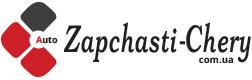 Берислав магазин Zapchasti-chery.com.ua